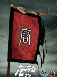 JSModel 將仕 MN004 TANG BATTLE FLAG 唐戰旗-01